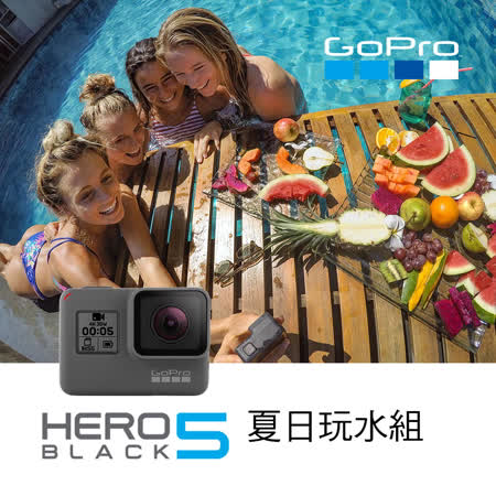 【GoPro】HERO5 Black夏日玩水組