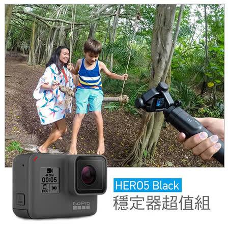 【GoPro】HERO5 Black 穩定器超值組