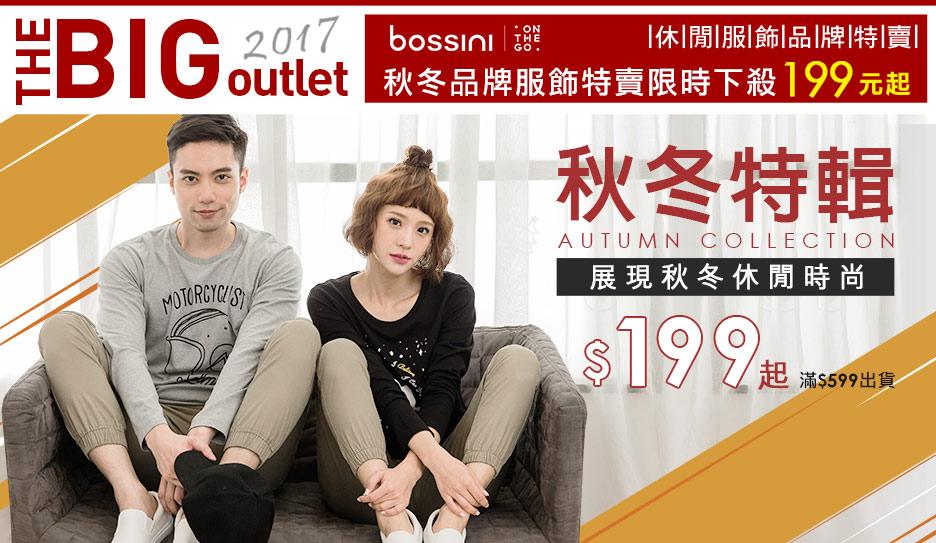 bossini優質休閒服飾