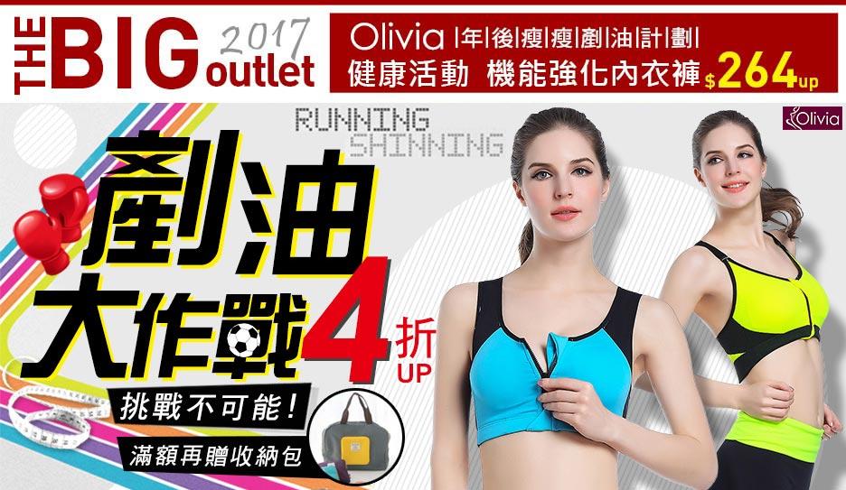 Olivia 運動防震內衣