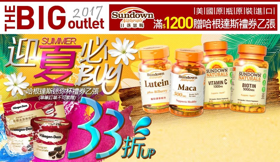 美國sundown 進口保健食品