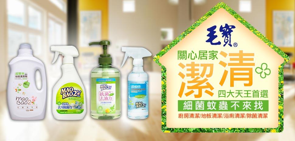 毛寶居家清潔系列