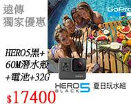 GoPro HERO5 Black夏日玩水組