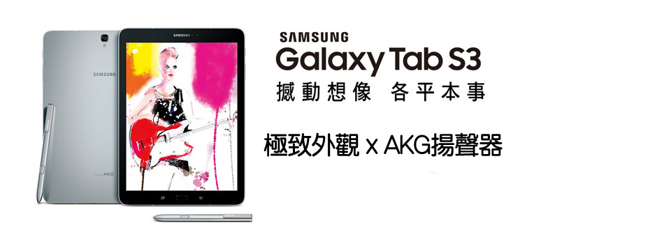 SAMSUNG三星 Galaxy Tab S3 9.7吋 Wi-Fi 銀色 (SM-T820)