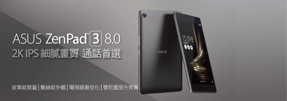 【領購物金最高現折8百元】ASUS 華碩 ZenPad 3 8.0 4G/32GB LTE版 (Z581KL) 7.9吋 通話平板電腦