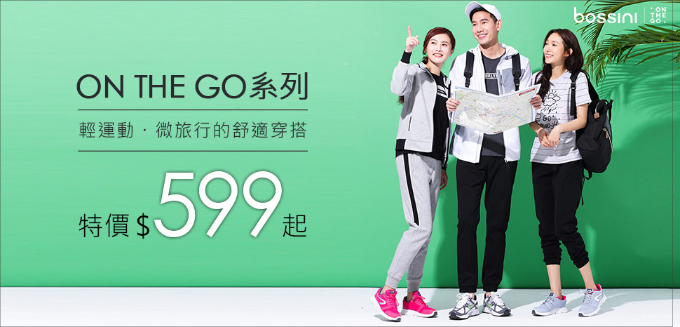 ON THE GO 系列