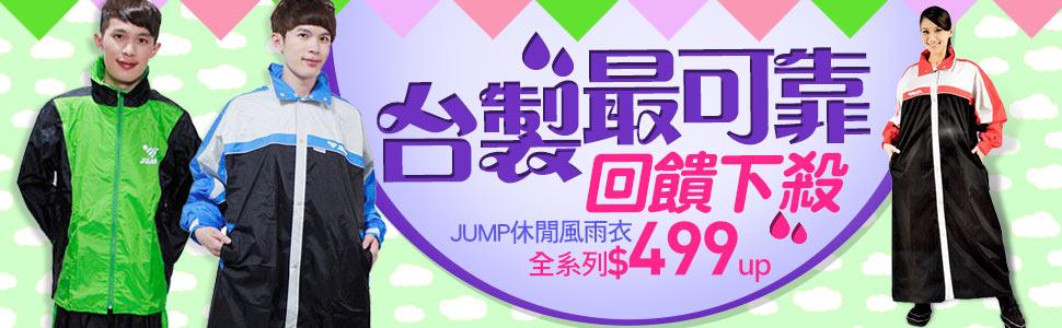 JUMP 休閒風雨衣 全系列$499up