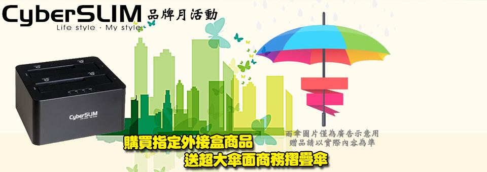 買CyberSlim硬碟外接盒系列 指定商品送雨傘