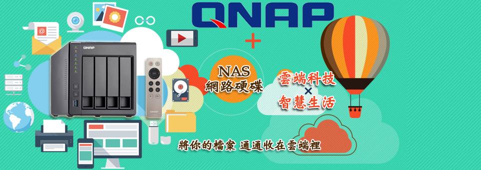 QNAP 威聯通★NAS第一品牌★雲端科技 智慧生活 將你的檔案通通收在雲端裡