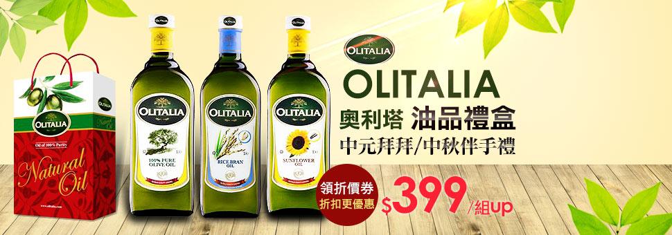 奧利塔油品禮盒