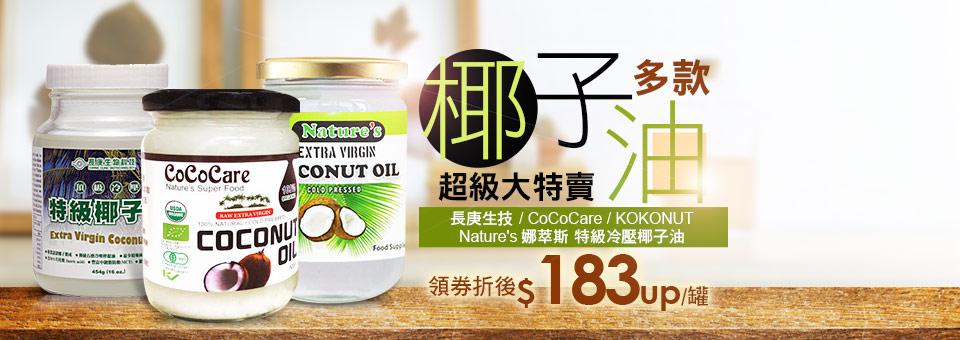 特級椰子油大特賣