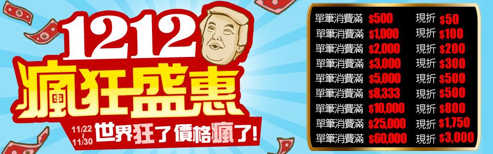 1212瘋狂盛惠(12/01~12/12活動)