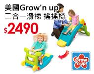 美國Grow'n up 二合一滑梯 搖搖椅