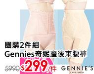 團購2件組 Gennies奇妮_產後束腹褲