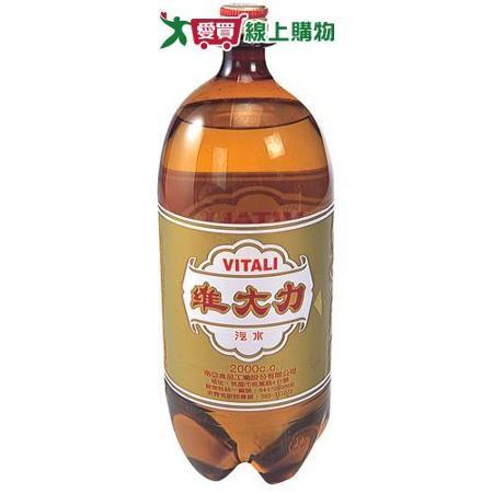 維大力汽水寶特瓶2000ml