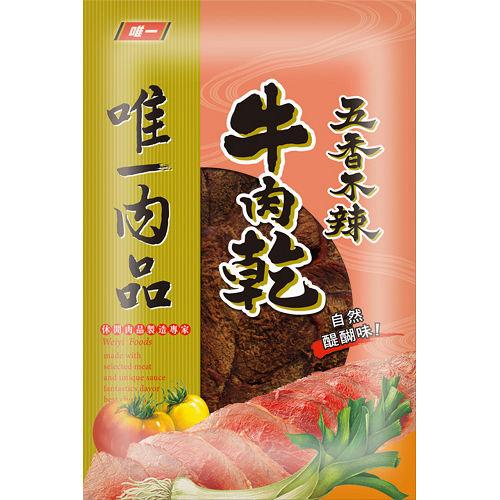 唯一牛肉乾-五香不辣100g