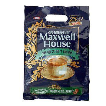 麥斯威爾香醇無糖二合一咖啡11g*25入
