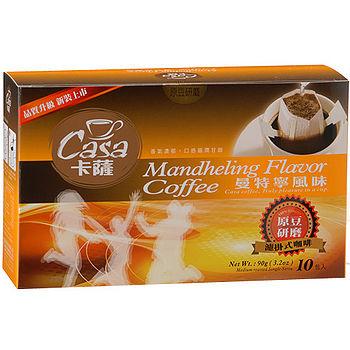 卡薩濾泡式咖啡曼特寧風味9G*10入/盒