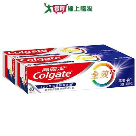 高露潔全效專業美白牙膏150g*2入