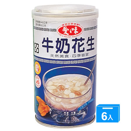 愛之味牛奶花生湯340g*6入