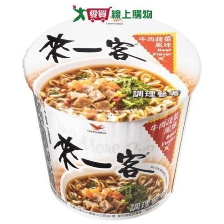 統一來一客杯麵牛肉蔬菜風味65g*3入