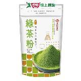 《天仁》綠茶粉225g