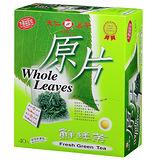 《天仁》原片-鮮綠茶40入/盒
