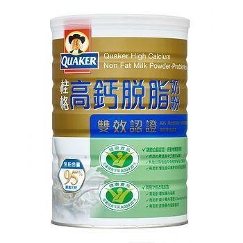 《桂格》雙認證高鈣脫脂奶粉
