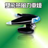 雙飛燕LED風力車燈