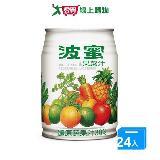波蜜果菜汁易開罐240ml*24入