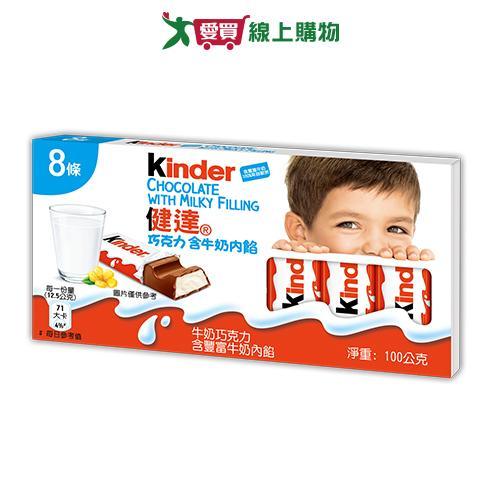 健達牛奶巧克力8入裝~2