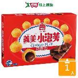 義美小泡芙-巧克力口味3包/盒
