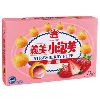 義美小泡芙-草莓口味3包/盒