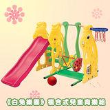 白兔樂園複合式兒童溜滑梯組~附籃框籃球