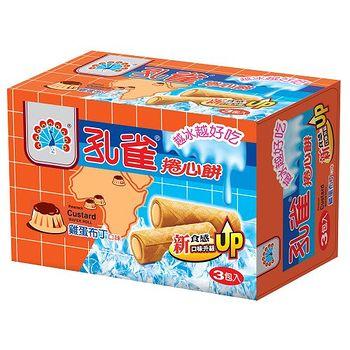 孔雀雞蛋布丁捲心餅63g*3入