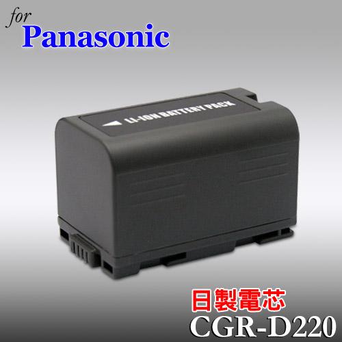 Panasonic CGR-D220日本電芯高容量數位攝影機專用鋰電池