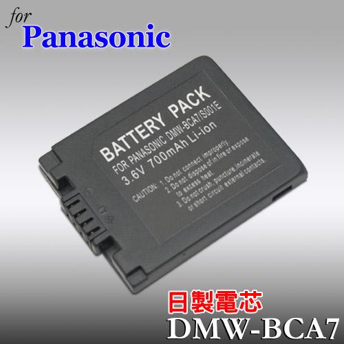 Panasonic DMW-BCA7日本電芯高容量數位相機專用鋰電池