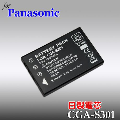 Panasonic CGA-S301日本電芯高容量數位相機專用鋰電池
