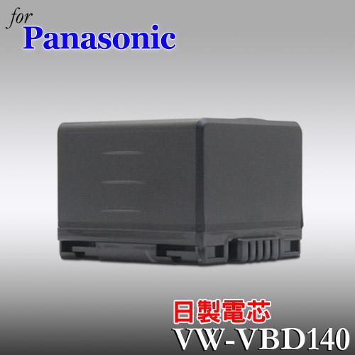 Panasonic VW-VBD140日本電芯高容量數位攝影機專用鋰電池
