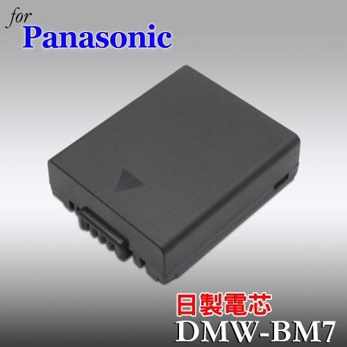 Panasonic DMW-BM7日本電芯高容量數位相機專用鋰電池