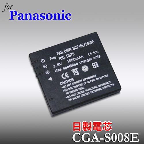 Panasonic CGA-S008E日本電芯高容量數位相機專用鋰電池