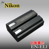 Nikon EN-EL1日本電芯高容量數位相機專用鋰電池