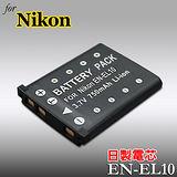 Nikon EN-EL10日本電芯高容量數位相機專用鋰電池