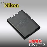Nikon EN-EL2日本電芯高容量數位相機專用鋰電池