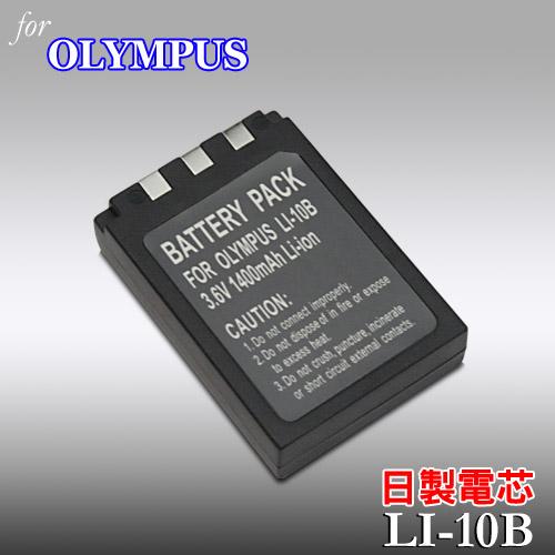 OLYMPUS LI-10B/LI-12B日本電芯高容量數位相機專用鋰電池