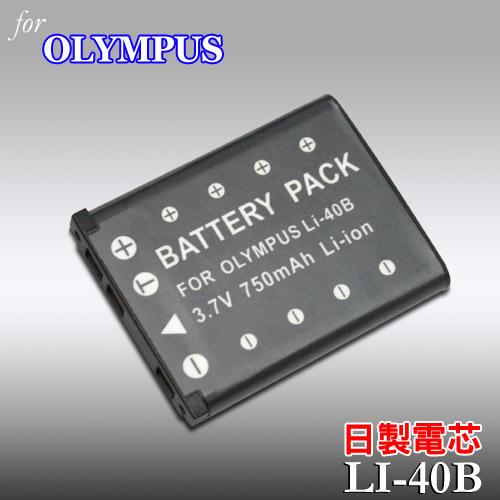 OLYMPUS LI-40B/LI-42B日本電芯高容量數位相機專用鋰電池