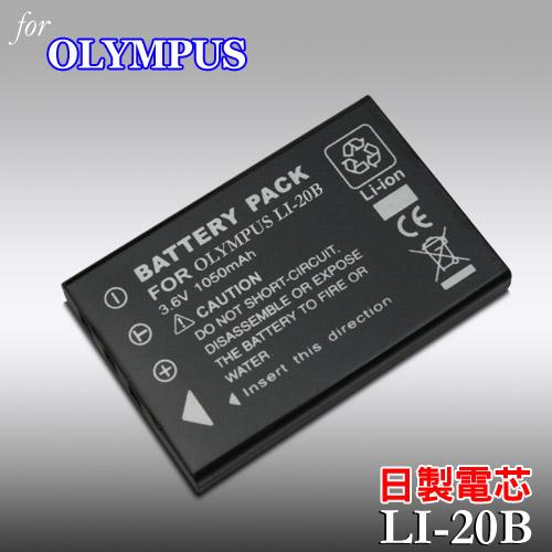 OLYMPUS LI-20B日本電芯高容量數位相機專用鋰電池