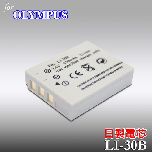 OLYMPUS LI-30B日本電芯高容量數位相機專用鋰電池