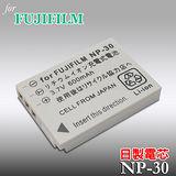 FUJIFILM NP-30日本電芯高容量數位相機專用鋰電池