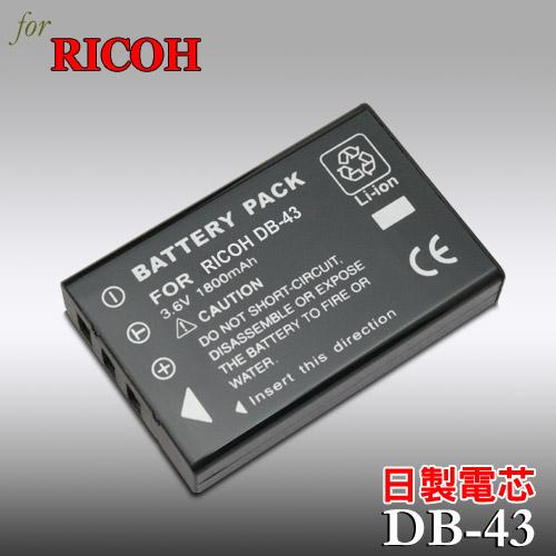 RICOH DB-43日本電芯高容量數位相機專用鋰電池